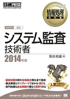 [落合和雄]の情報処理教科書 システム監査技術者 2014年版