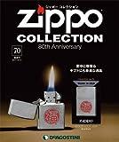 ジッポー ジッポー コレクション 70号 (グッドラック 2009) [分冊百科] (ジッポーライター付)