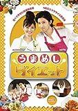 うまめしダイエット vol.1[DVD]