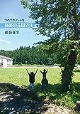 秘密の花園作り つれづれノート(34) (角川文庫)