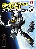 ヴァリアブルファイター・マスターファイル VF-1バトロイド バルキリー (マスターファイルシリーズ) 画像