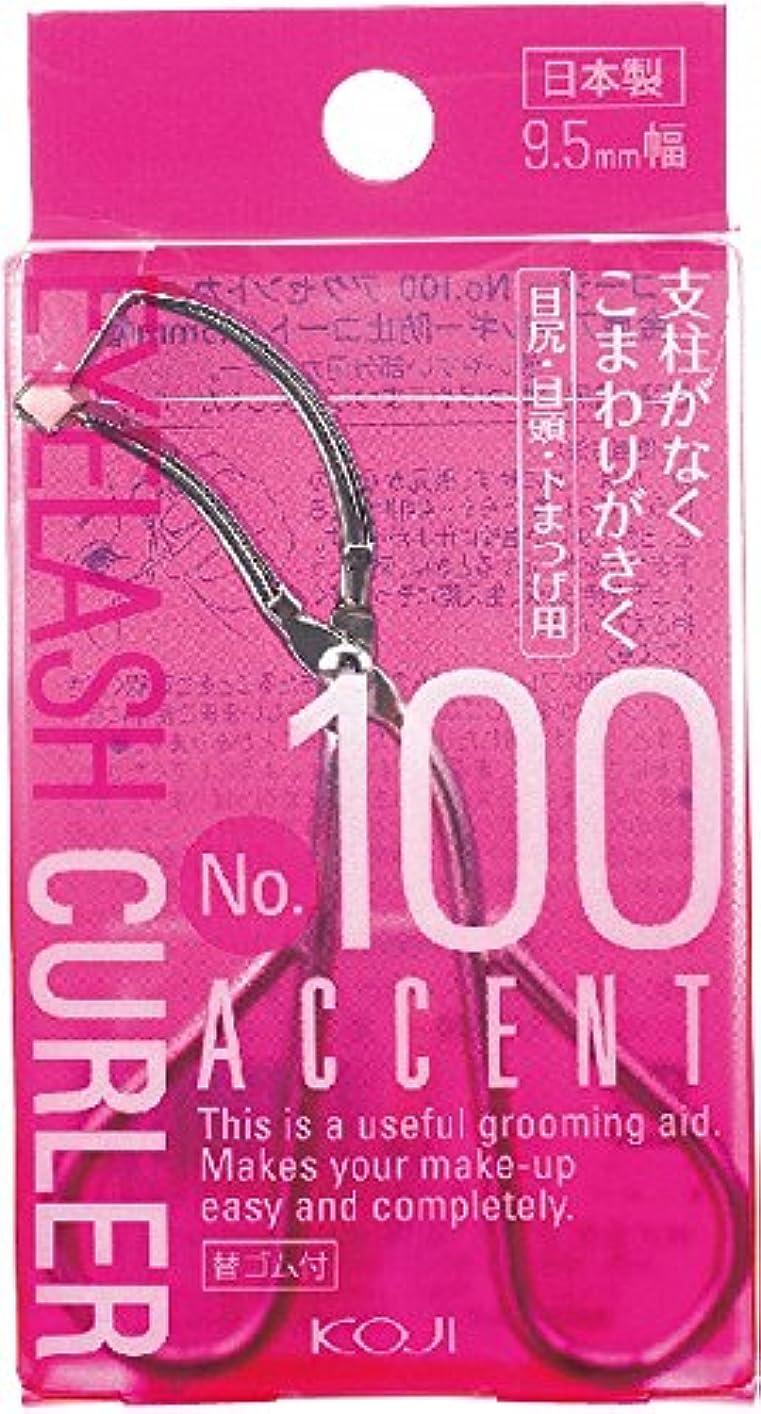 聴覚障害者評価可能安価なNo.100 アクセントカーラー (部分用ビューラー)9.5mm幅