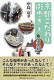 京都こだわり街歩きの表紙