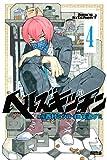 ヘルズキッチン 分冊版(4) ゾンビ女 (月刊少年ライバルコミックス)