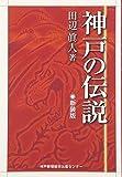 神戸の伝説