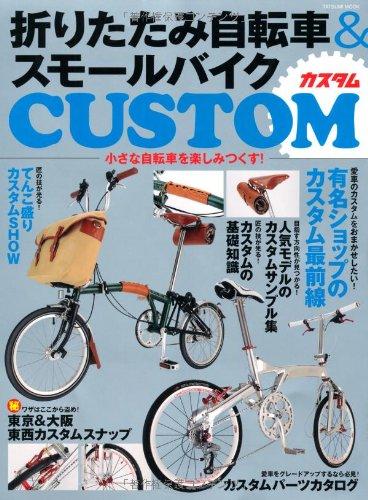 折りたたみ自転車&スモールバイクカスタム (タツミムック)の詳細を見る