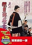 関東緋桜一家【DVD】