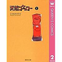 天然コケッコー 2 (クイーンズコミックスDIGITAL)