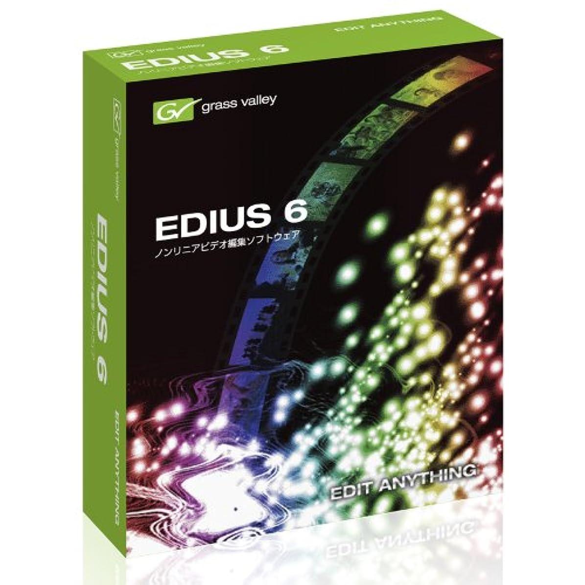 ホーン負担予約EDIUS 6