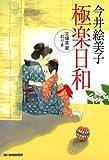 極楽日和―立場茶屋おりき (ハルキ文庫 い 6-23 時代小説文庫)