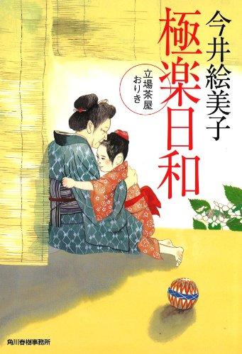 極楽日和―立場茶屋おりき (ハルキ文庫 い 6-23 時代小説文庫)の詳細を見る
