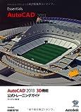 AutoCAD 2013 3D機能 公式トレーニングガイド (Autodesk 公式トレーニングガイドシリーズ)