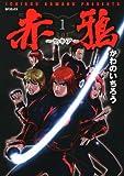 赤鴉 1―隠密異国御用 (SPコミックス)