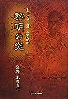 黎明の炎―毛呂山の志士 剣禅・小室友次郎