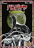 バンパイヤ Complete BOX [DVD] 画像