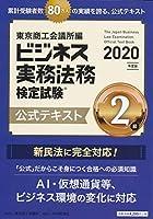 ビジネス実務法務検定試験2級公式テキスト〈2020年度版〉