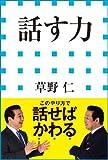 話す力(小学館新書)