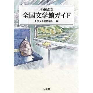 増補改訂版 全国文学館ガイド