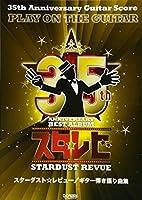 35th Anniversary Guitar Score スターダスト☆レビュー/ギター弾き語り曲集