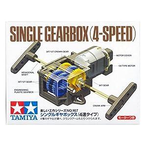タミヤ 楽しい工作シリーズ No.167 シングルギヤボックス 4速タイプ (70167)