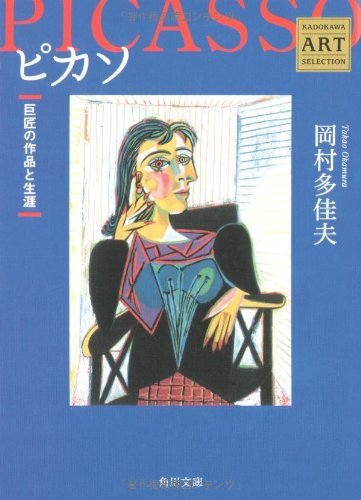ピカソ ――巨匠の作品と生涯 Kadokawa Art Selection (角川文庫)