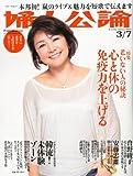 婦人公論 2012年 3/7号 [雑誌]