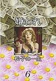 ドラマ版 嫌われ松子の一生 Vol.6[DVD]