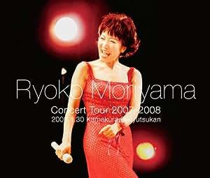 森山良子コンサートツアー2007-2008~2008.1.30 鎌倉芸術館大ホール~