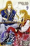 後宮デイズ~七星国物語~(9)(プリンセス・コミックス)
