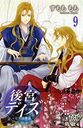 後宮デイズ~七星国物語~(9)(プリンセス・コミックス)の詳細を見る