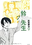 鈴木先生 9 (アクションコミックス)