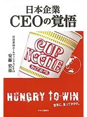 日本企業ーCEOの覚悟