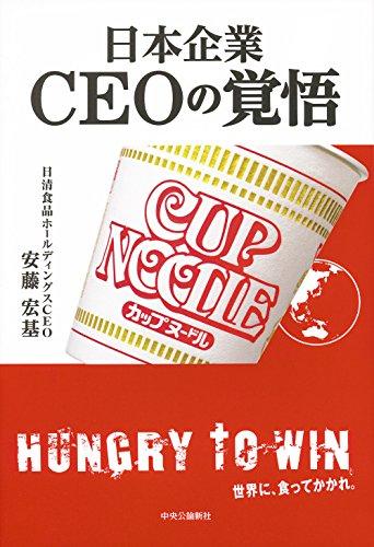 日本企業ーCEOの覚悟の詳細を見る