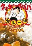 クッキングパパ 大人気メニューシリーズ カレー編 (KCデラックス モーニング)