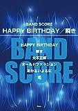 バンドスコア HAPPY BIRTHDAY/瞬き (楽譜)