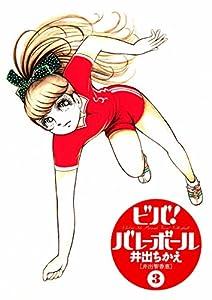 ビバ!バレーボール〈復刻版〉 3巻 表紙画像