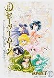 美少女戦士セーラームーン 完全版(10)