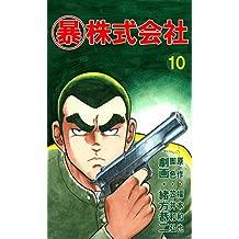マル暴株式会社10巻 (アウトロー・ロマン・シリーズ)