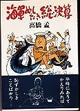 海軍めしたき総決算 (1981年)