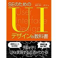 SEのためのUIデザインの教科書(日経BP Next ICT選書)