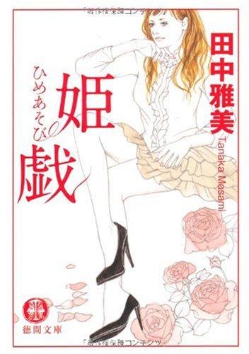 姫戯 (徳間文庫 た 44-9)