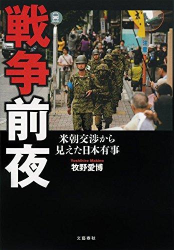 戦争前夜 米朝交渉から見えた日本有事の詳細を見る