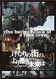 けむりの街の、より善き未来は[DVD]