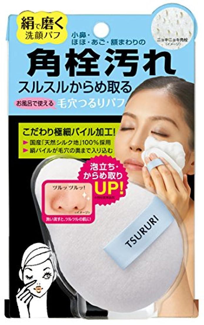 サミュエルタイプ適合しましたツルリ 角栓からめ取り 洗顔シルクパフ