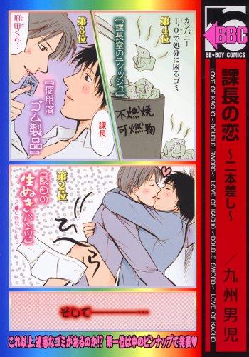 課長の恋‾二本差し (新装版) (ビーボーイコミックス)の詳細を見る