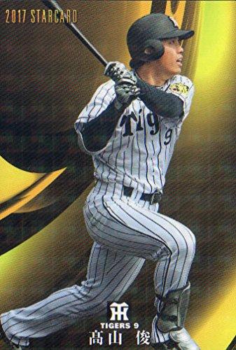 カルビー2017 プロ野球チップス スターカード No.S-44 高山俊