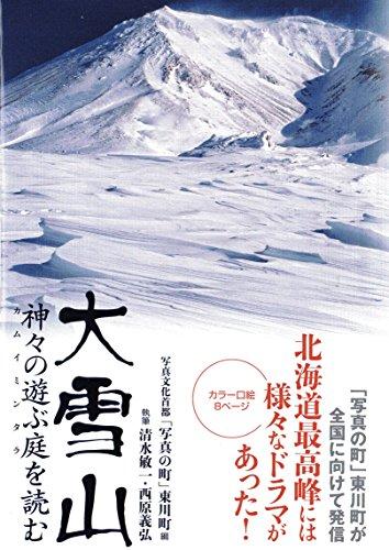 大雪山: 神々の遊ぶ庭を読む