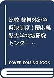 比較 裁判外紛争解決制度 (慶応義塾大学地域研究センター叢書)