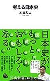 考える日本史(河出新書)
