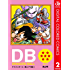 DRAGON BALL カラー版 魔人ブウ編 2 (ジャンプコミックスDIGITAL)